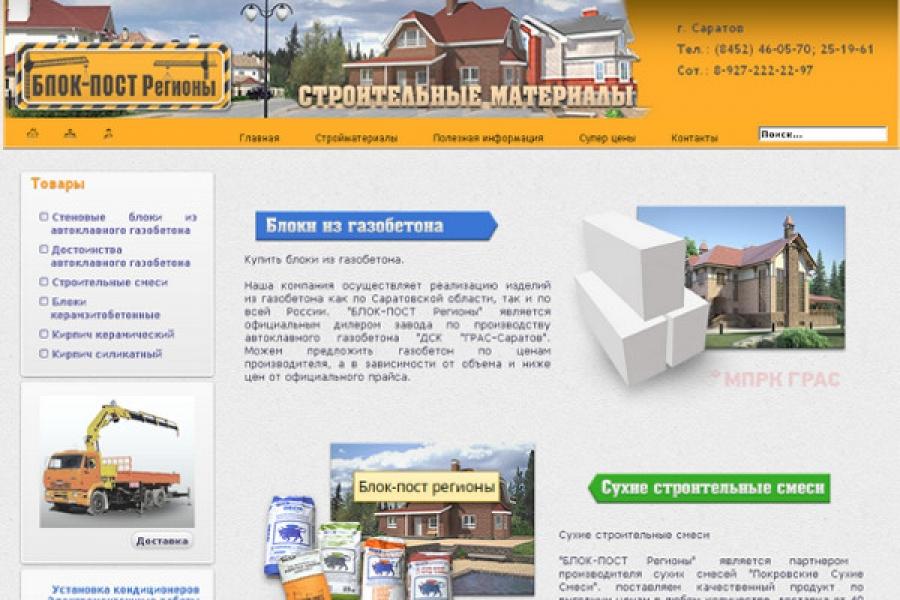 Сайт Блок-пост регионы