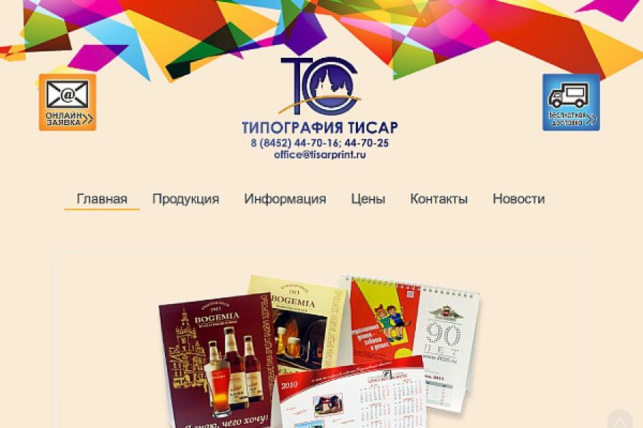 Сайт типографии Тисар