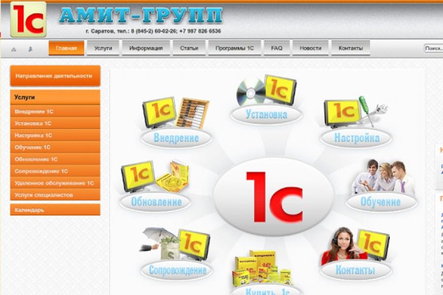 Сайт АМИТ-ГРУПП