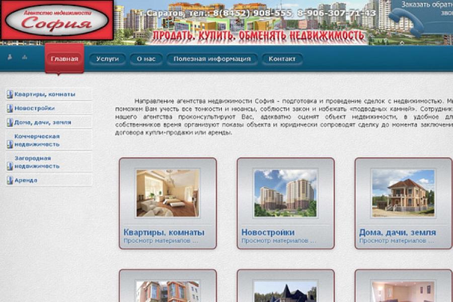Сайт агентства София