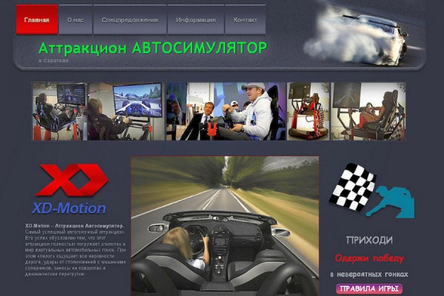Сайт Автосимулятор