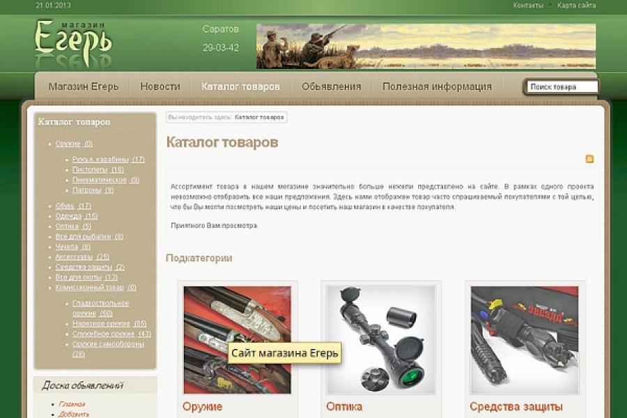 Сайт магазина Егерь