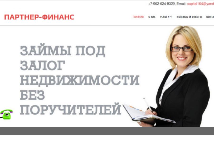Сайт Партнер-финанс