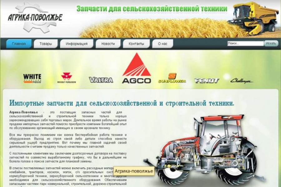 Сайт Агрика-Поволжье