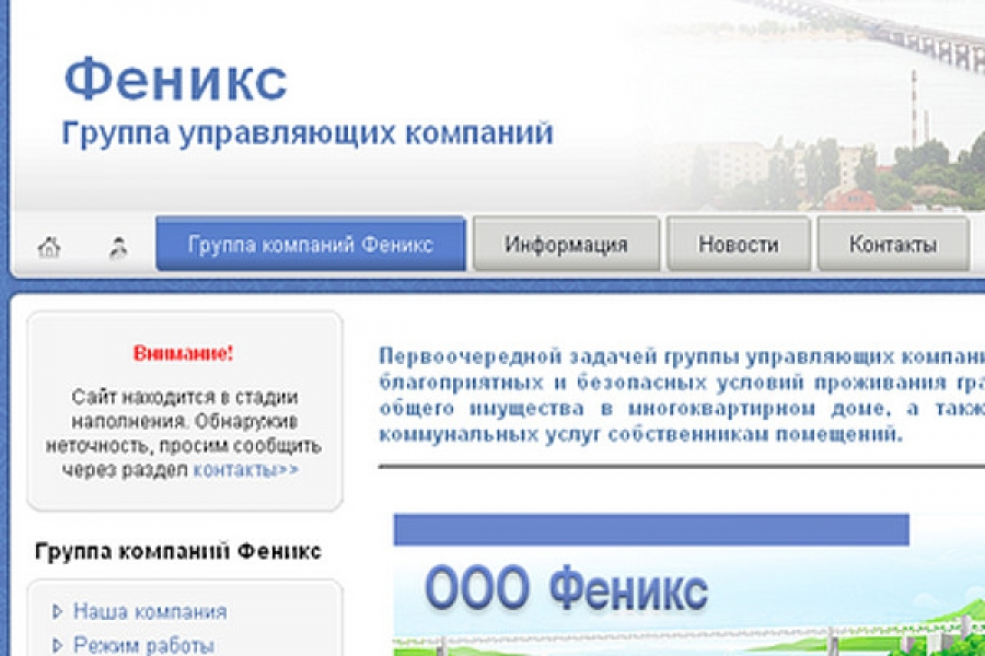 Сайт Группы компаний Феникс